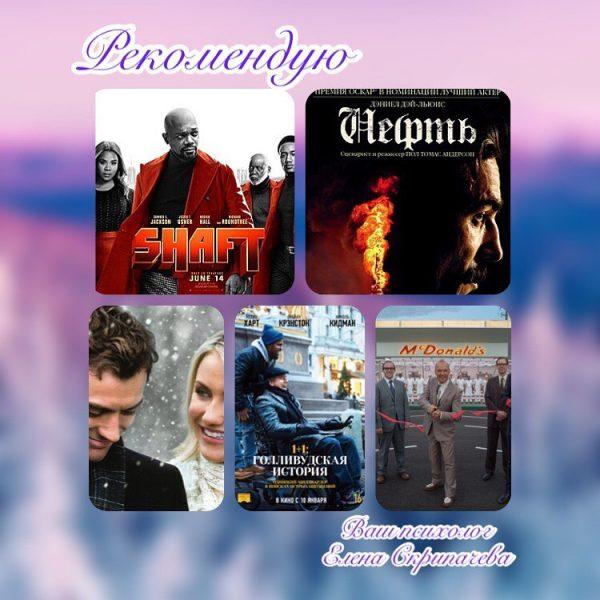 5 фильмов на 1 января 2020 года