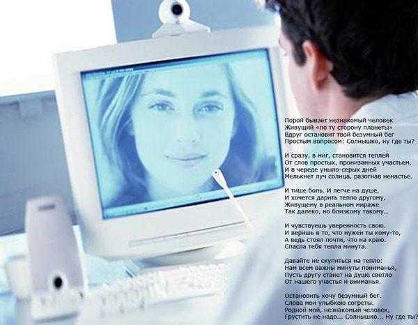 интернетные знакомства виртуальная любовь